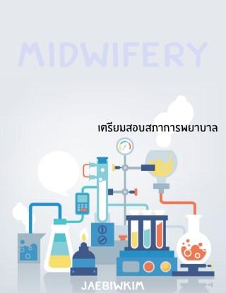 midwifery-หน้าปก-ookbee