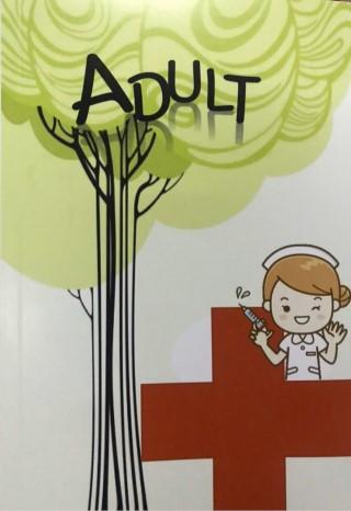 adult-หน้าปก-ookbee