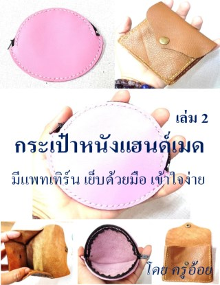 กระเป๋าหนังแฮนด์เมด-เล่ม-2-หน้าปก-ookbee
