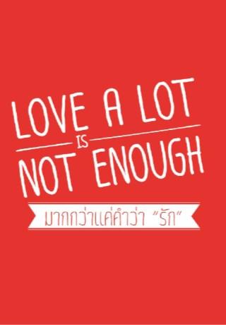 หน้าปก-love-a-lot-is-not-enough-มากกว่าแค่คำว่ารัก-ookbee