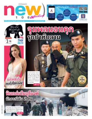 หน้าปก-new108-new108-3-march-2017-ookbee
