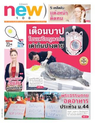 new)108-หน้าปก-ookbee