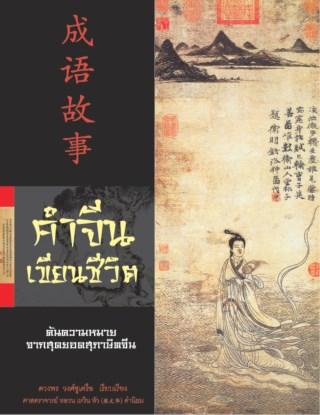 หน้าปก-คำจีน-เขียนชีวิต-เล่ม-1-ookbee