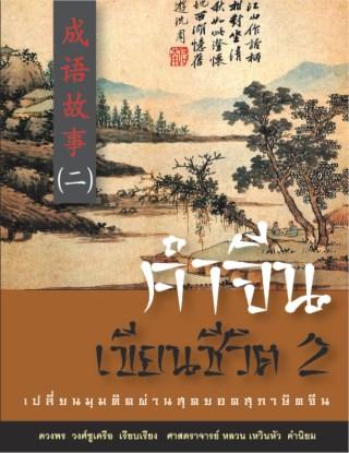 คำจีน-เขียนชีวิต-เล่ม-2-หน้าปก-ookbee