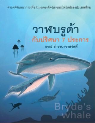 วาฬบรูด้ากับปริศนา-7-ประการ-หน้าปก-ookbee