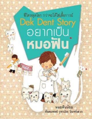 อยากเป็นหมอฟัน : Dek Dent Story