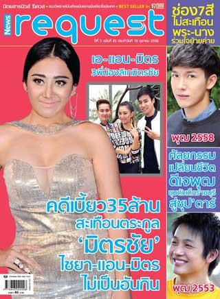 หน้าปก-news-request-16-31-ตุลาคม-2558-ookbee