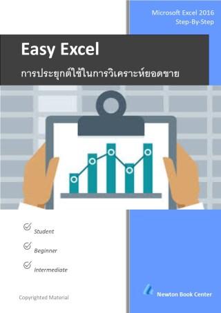 หน้าปก-easy-excel-การประยุกต์ใช้ในการวิเคราะห์ยอดขาย-ookbee