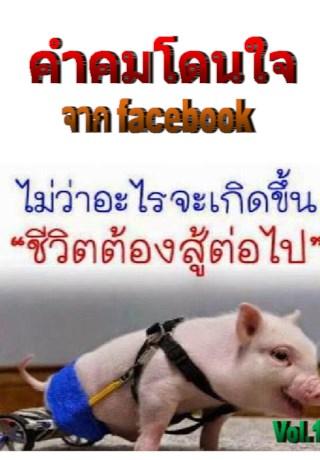 หน้าปก-คำคมโดนใจ-จาก-facebook-vol1-ookbee