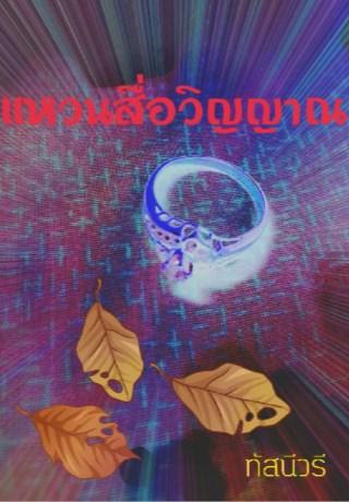 หน้าปก-แหวนสื่อวิญญาณ-ookbee