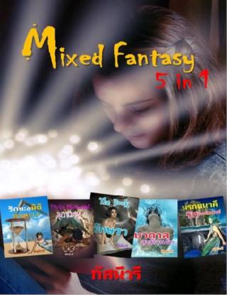 หน้าปก-แฟนตาซี-5-in-1-mixed-fantasy-ookbee