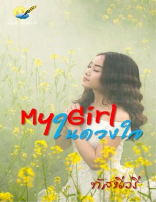 หน้าปก-my-girl-ในดวงใจ-ookbee