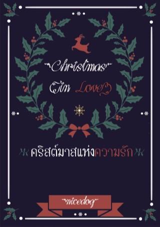 christmas-in-love-คริสต์มาสแห่งความรัก-หน้าปก-ookbee