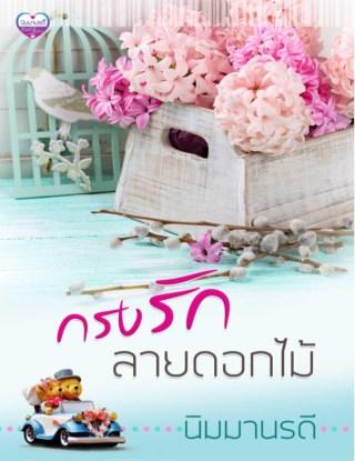 หน้าปก-กรงรักลายดอกไม้-ookbee