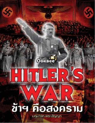 หน้าปก-hitlers-war-ookbee