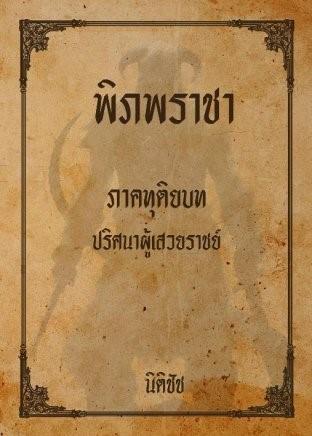 หน้าปก-พิภพราชา-ภาค-2-ปริศนาผู้เสวยราชย์-ookbee