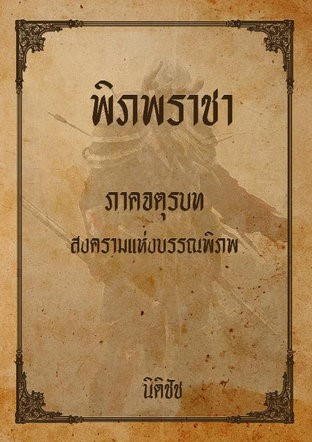 หน้าปก-พิภพราชา-ภาค-4-สงครามแห่งบรรณพิภพ-ookbee