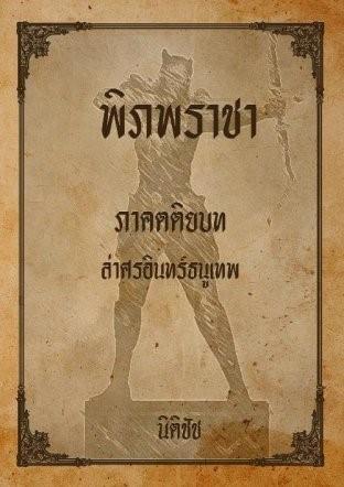 หน้าปก-พิภพราชา-ภาค-3-ล่าศรอินทร์ธนูเทพ-ookbee