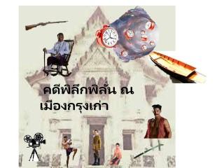 หน้าปก-คดีพิลึกพิลั่น-ณ-เมืองกรุงเก่า-ookbee