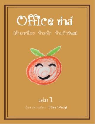 หน้าปก-office-ซ่าส์-ookbee