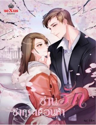 หน้าปก-ซ่านรักซากุระเดือนห้า-ookbee