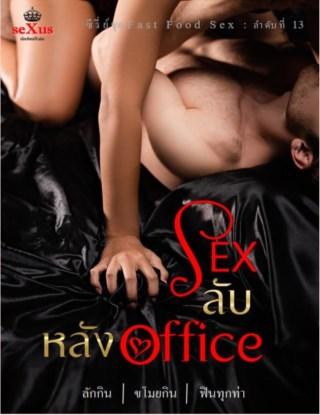 หน้าปก-sex-ลับ-หลัง-office-ookbee