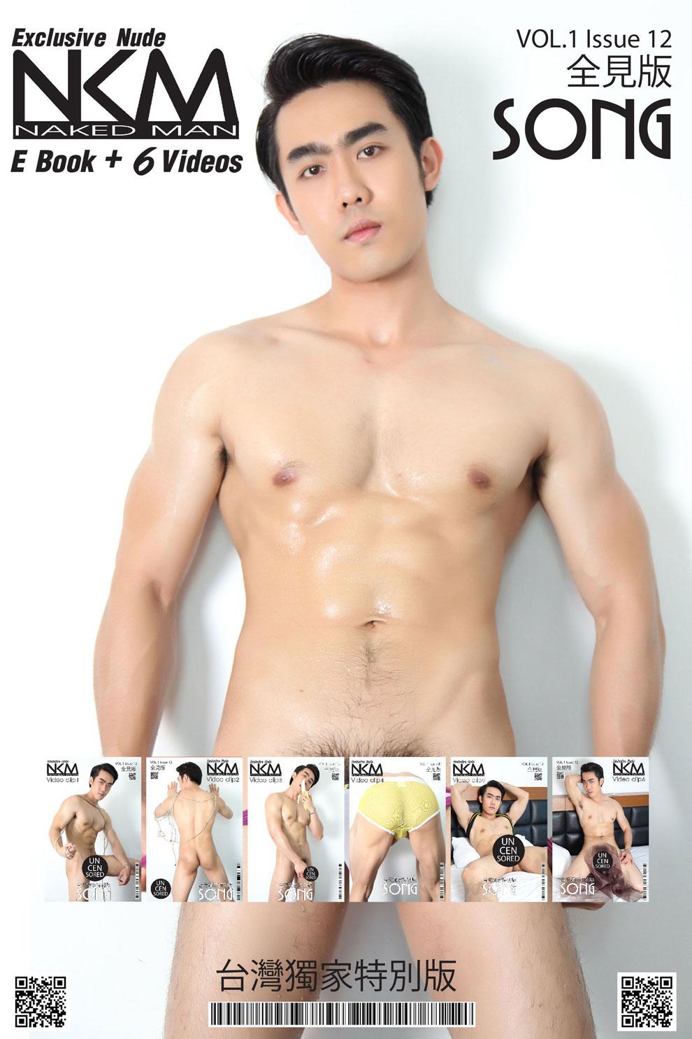 nkm-nkm-magazine-no12-exclusive-nude-e-book-6-videos-หน้าปก-ookbee
