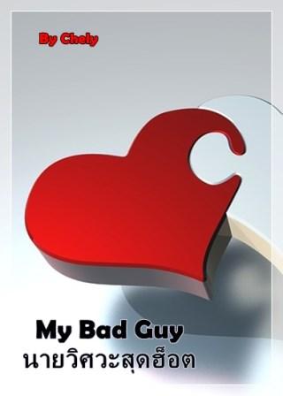 หน้าปก-my-bad-guy-นายวิศวะสุดฮ็อต-ookbee