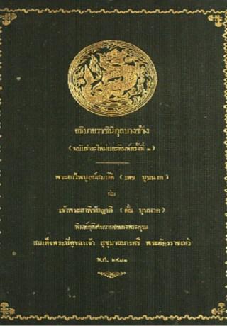 หน้าปก-อธิบายราชินิกุลบางช้าง-ฉบับชำระใหม่-ookbee