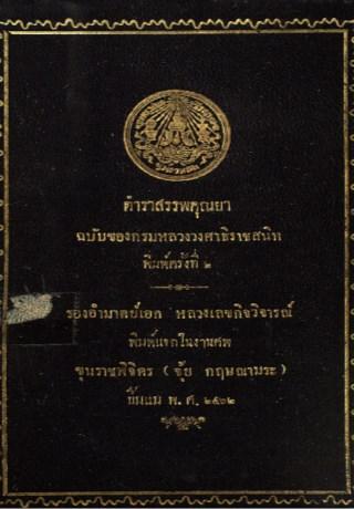 หน้าปก-ตำราสรรพคุณยา-ฉบับของกรมหลวงวงศาธิราชสนิท-ookbee