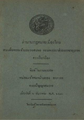 หน้าปก-ตำนานกฎหมายเมืองไทย-ookbee