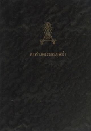 หน้าปก-พระราชพงษาวดารมอญ-พม่า-ookbee