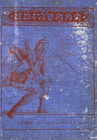 หน้าปก-ตำรายุทธศาสตร์-ของกรมยุทธการทหารบก-ookbee