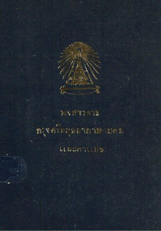 หน้าปก-พงษาวดารกรุงศรีอยุทธยา-ภาษามคธ-แล-คำแปล-ookbee