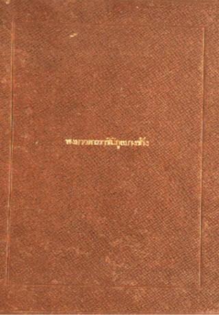 หน้าปก-พงษาวดารราชินิกุลบางช้าง-ookbee