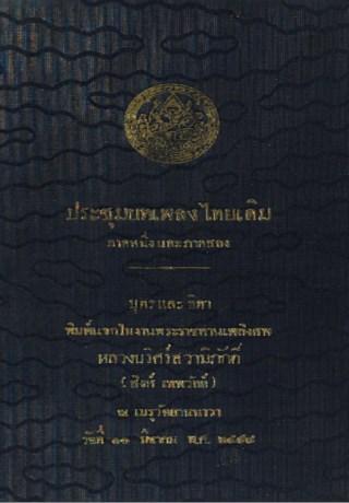 หน้าปก-ประชุมบทเพลงไทยเดิม-ookbee