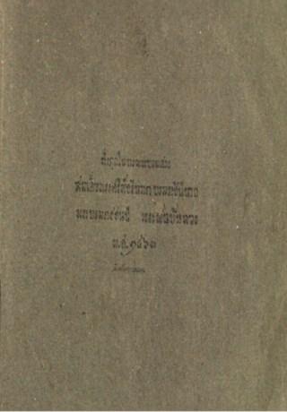 หน้าปก-ที่รฦกในงารพระบรมศพ-สมเด็จพระศรีพัชรินทรา-บรมราชินีนาถ-พระบรมราชชนนี-พระพันปีหลวง-ookbee