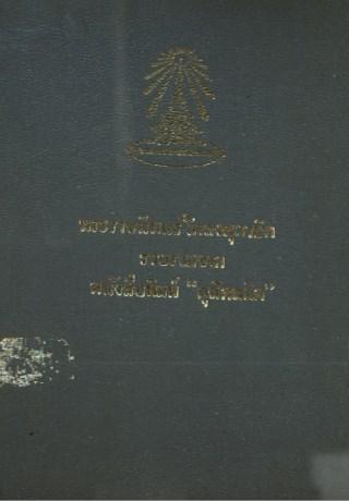 หน้าปก-พระราชนิพนธ์โคลงสุภาษิต-ookbee