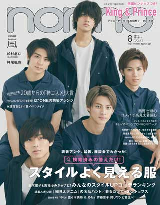 non-no-august-2019-หน้าปก-ookbee