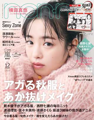 หน้าปก-non-no-december-2020-ookbee