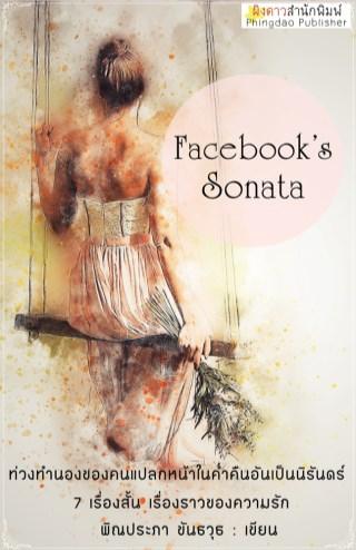 หน้าปก-facebook-sonata-ท่วงทำนองของคนแปลกหน้าในค่ำคืนอันเป็นนิรันดร์-ookbee