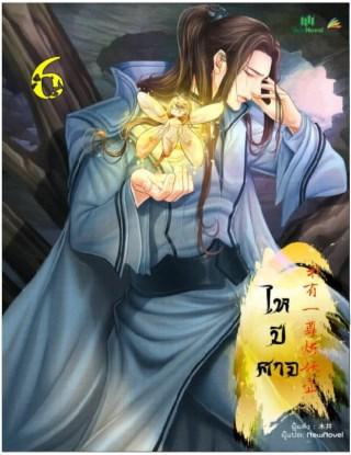 ไหปีศาจ-เล่ม-6-หน้าปก-ookbee