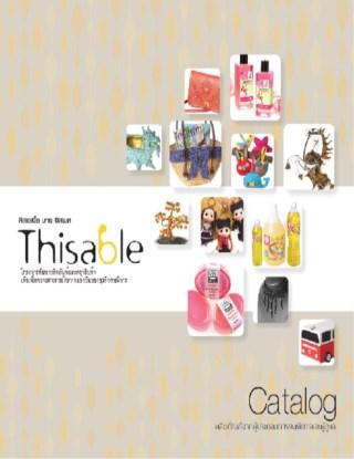 หน้าปก-thisable-catalog-2016-ookbee