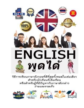 english-พูดได้-หน้าปก-ookbee