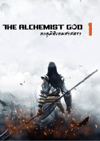 หน้าปก-the-alchemist-god-ทะลุมิติเทพศาสตรา-เล่ม-1-ookbee