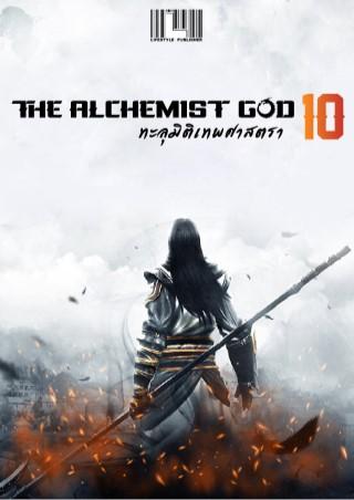หน้าปก-the-alchemist-god-ทะลุมิติเทพศาสตรา-เล่ม-10-ookbee