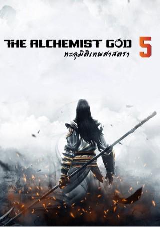 หน้าปก-the-alchemist-god-ทะลุมิติเทพศาสตรา-เล่ม-5-ookbee