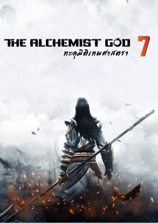 หน้าปก-the-alchemist-god-ทะลุมิติเทพศาสตรา-เล่ม-7-ookbee