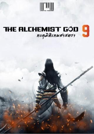 the-alchemist-god-ทะลุมิติเทพศาสตรา-เล่ม-9-หน้าปก-ookbee