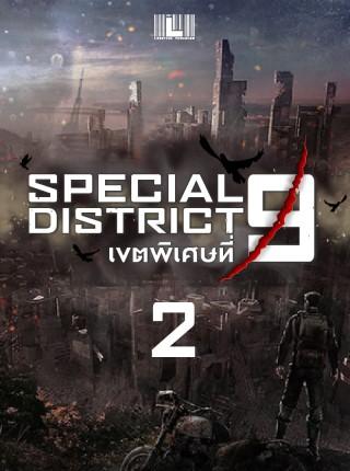 หน้าปก-special-district-9-เขตพิเศษที่-9-เล่ม-2-ookbee